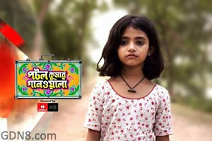 Potol Kumar Gaanwala - Star Jalsha Serial Mp3 Song Lyrics