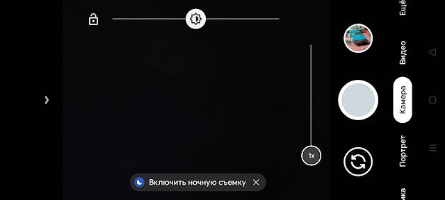 Google Camera интерфейс
