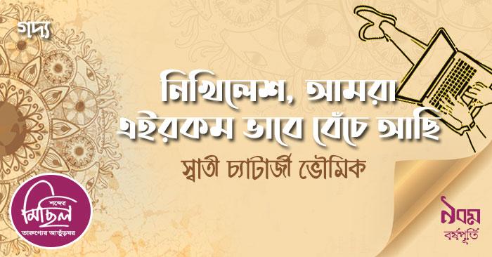 স্বাতী চ্যাটার্জী ভৌমিক / নিখিলেশ, আমরা এইরকম  ভাবে বেঁচে আছি