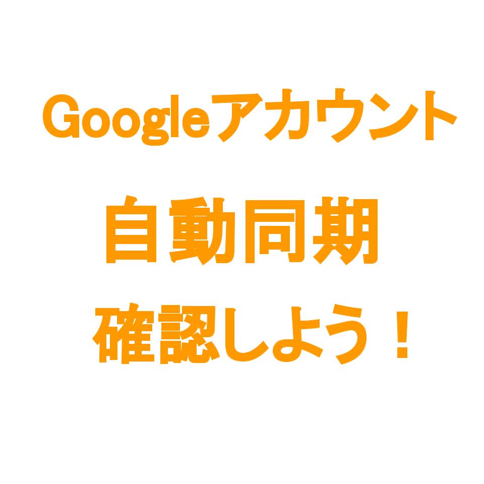 Googleアカウント自動同期項目の設定