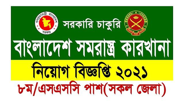 বাংলাদেশ সমরাস্ত্র কারখানায় নিয়োগ ২০২১ প্রকাশ | Bangladesh Ordnance Factories BOF Job Circular 2021