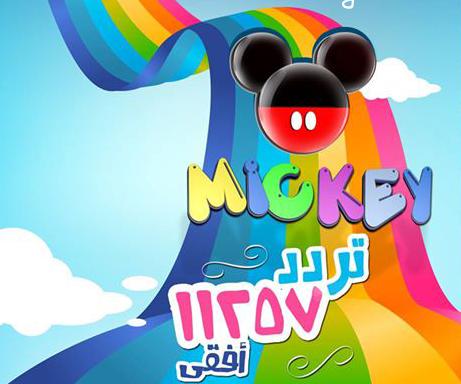 تردد قناة ميكي MICKEY CHANNEL على النايل سات - أخر تحديث