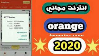 شرح باقة VIP المجانية والحصول على 55 جيجا انترنت مجاني اورانج 2020