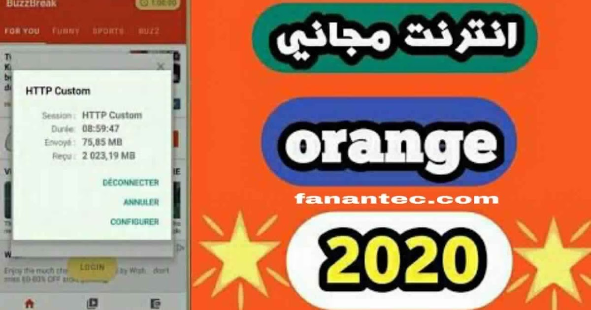 تحميل برنامج orange