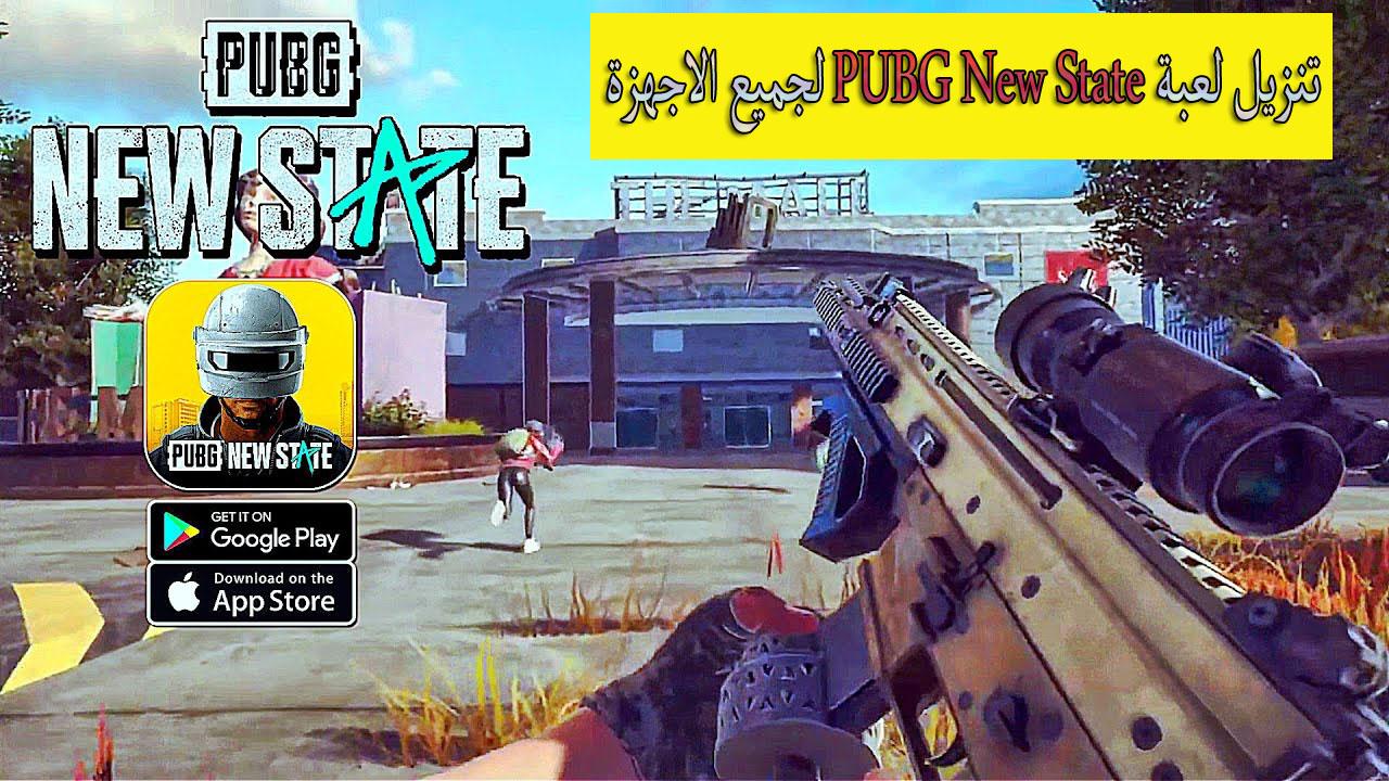 تنزيل لعبة PUBG New State لجميع الاجهزة