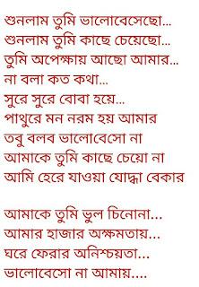 Shunlam Tumi Lyrics