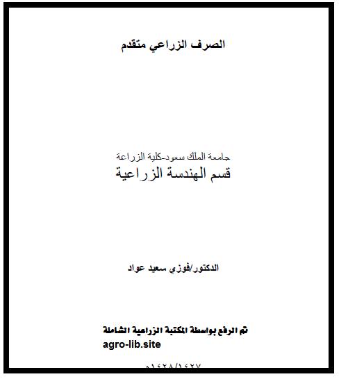 كتاب : الصرف الزراعي