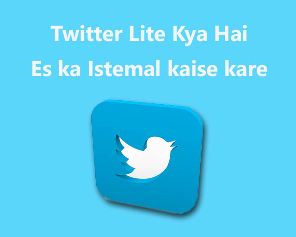 Twitter Lite क्या है, इस का इस्तेमाल कैसे करे जाने हिंदी में