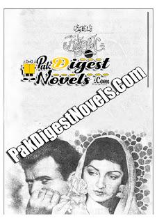 Shaam Ki Hawali Main Episode 25 By Rukhsana Nigar Adnan