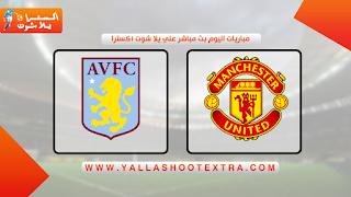 مشاهدة مباراة مانشستر يونايتد ضد استون فيلا 09-05-2021 في الدوري الانجليزي