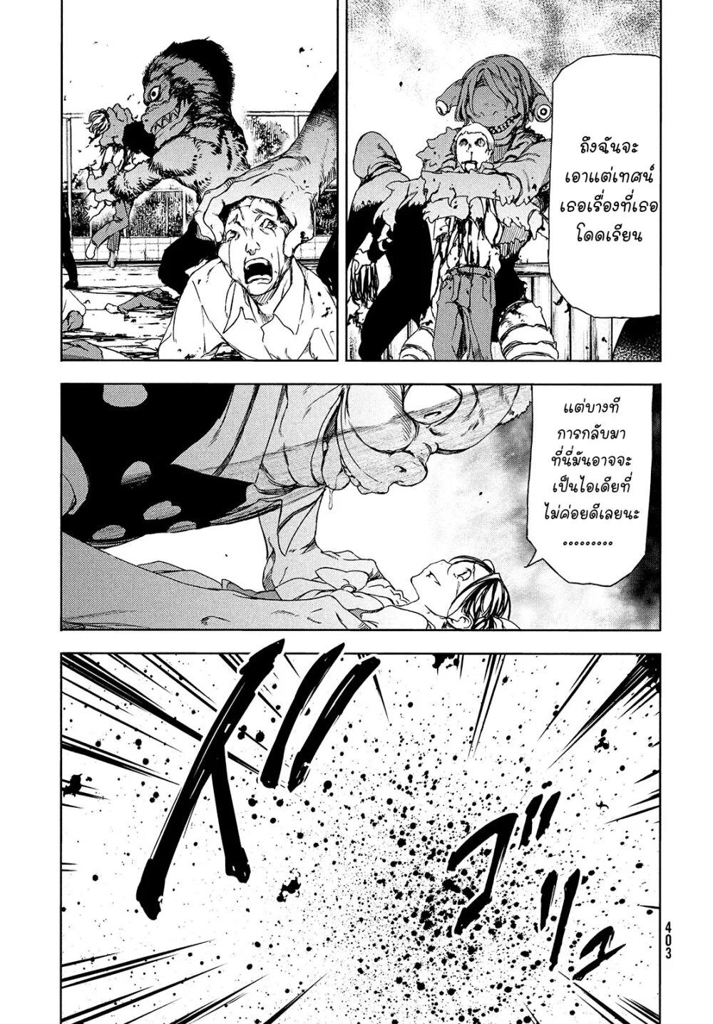 อ่านการ์ตูน Gleipnir ตอนที่ 63 หน้าที่ 21