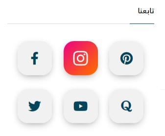 اضافة أزرار التواصل الاجتماعي بشكل جديد لمدونات بلوجر