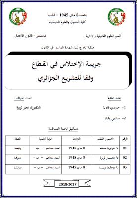 مذكرة ماستر: جريمة الإختلاس في القطاع وفقا للتشريع الجزائري PDF