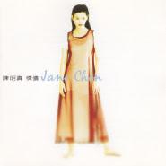 Chen Ming Zhen (陈明真) - Qing Zhai (情债)