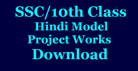 SSC/10th Class Hindi Proforma for Project Work Report Download /2020/02/SSC-10th-Class-Hindi-Proforma-for-Project-Work-Report-Download.html