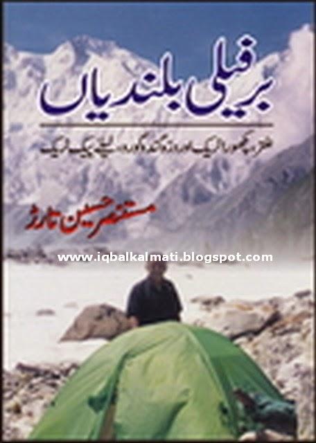 Urdu Books Pdf Mustansar Hussain Tarar
