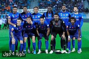 الهلال بطل دوري كاس الامير محمد بن سلمان للمحترفين للموسم 2019-2020