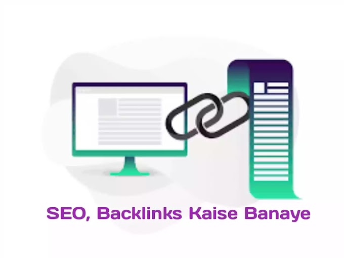SEO, Backlinks Kaise Banaye | tips 2021 in hindi