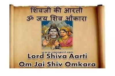 Shiv ji Aarti Lyric