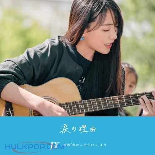 JY – 涙の理由 – Single (ITUNES PLUS AAC M4A)