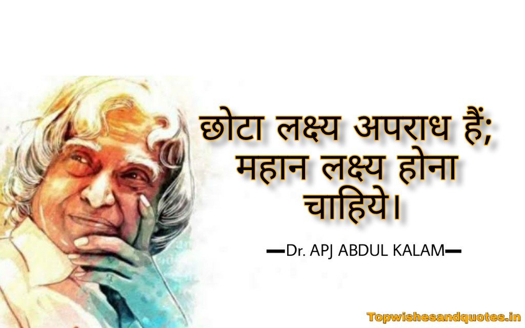 Best Motivational Quotes of Dr. APJ Abdul Kalam