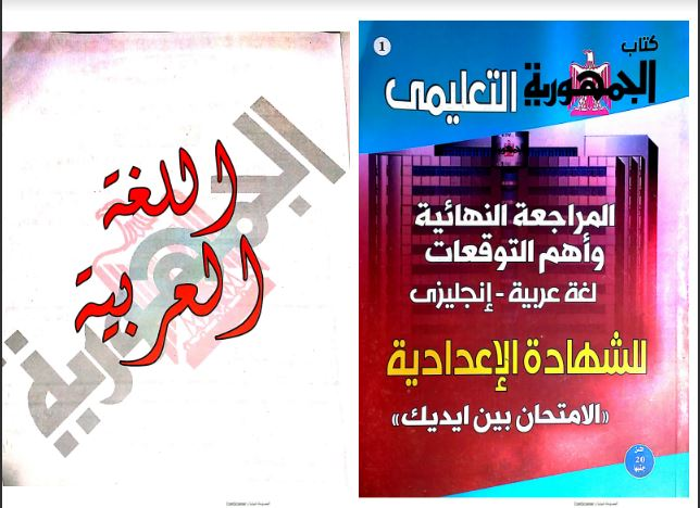 توقعات الجمهورية التعليمى فى اللغة العربية الصف الثالث الاعدادى ترم ثانى 2021