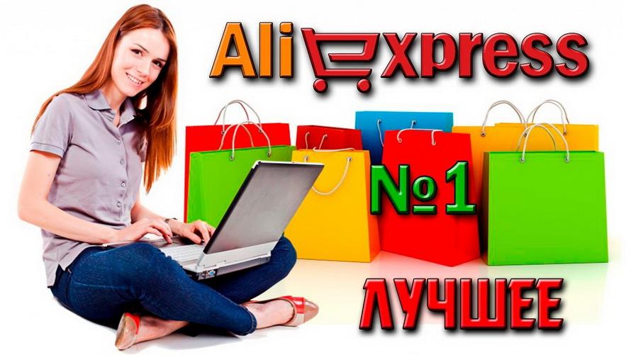 Интересные подборки товаров с Aliexpress: гаджеты, одежда, товары для дома, спорта, творчества и самосовершенствования