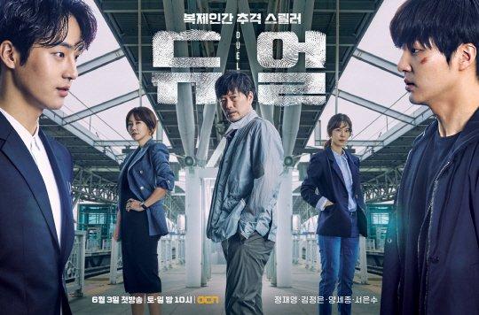 menceritakan tentang kepala regu anti kriminal bernama Jang Deuk Cheon  Drama Korea Duel Subtitle Indonesia [Episode 1 - 16 : Complete]