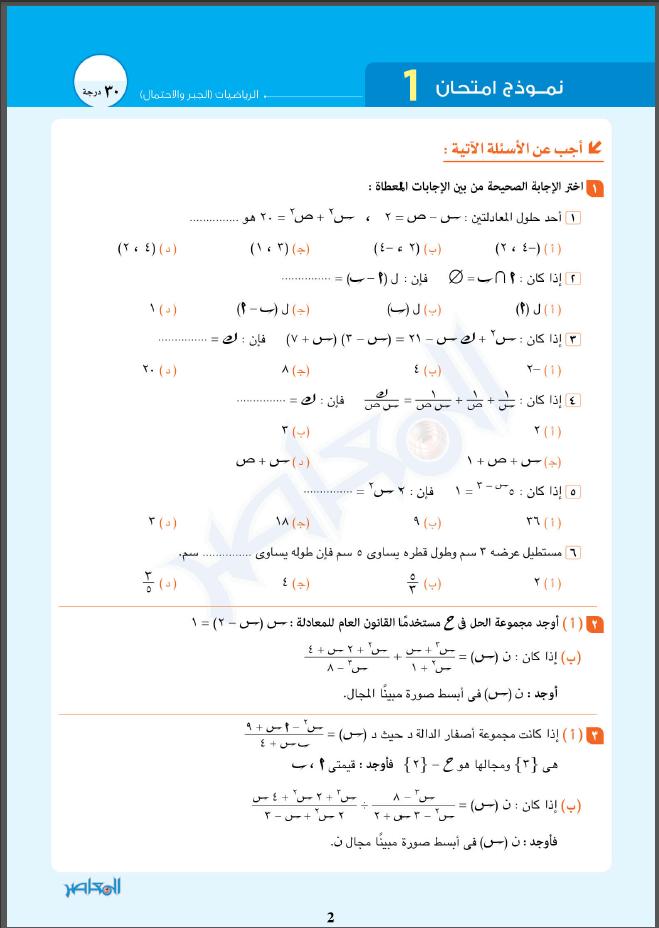 نماذج امتحانات المعاصر والإمتحان فى الجبر مع نموذج اجابة للصف الثالث الإعدادى الترم الثانى 2021