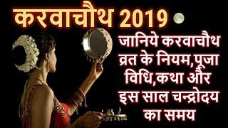 karwachauth-2019-shubh-muhurat-niyam-katha-puja-vidhi