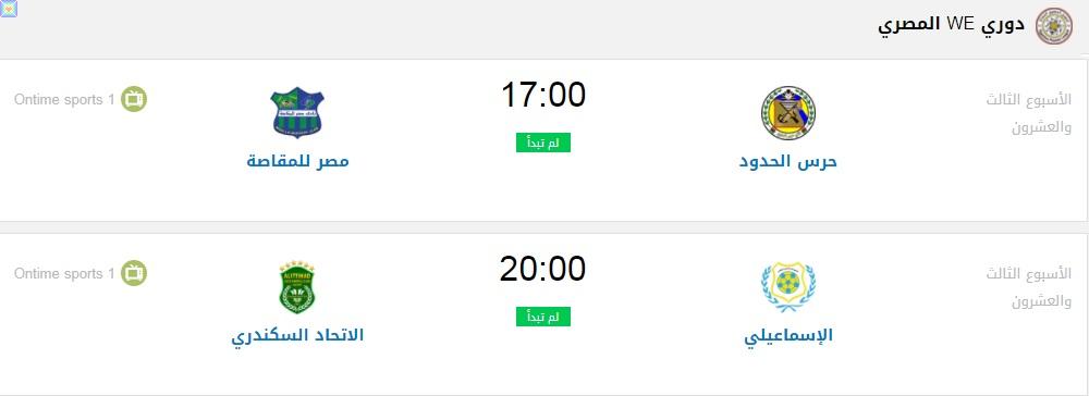 مواعيد مباريات اليوم الأثنين بالدوري المصرى 31/8/2020