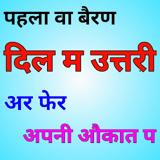 haryanvi attitude status haryanavi 2019 image