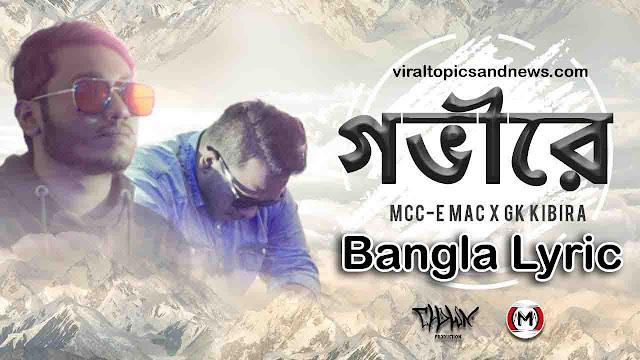 GOBHIRE Bangla Lyrics (গভীরে) Mcc-e Mac  Gk Kibria New Song