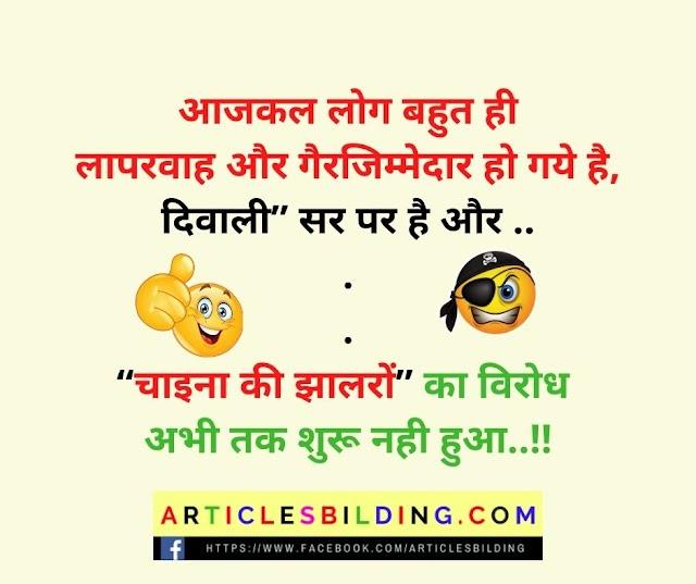 Diwali Jokes Funny Chutkule in Hindi Funny Diwali Jokes in Hindi Funny