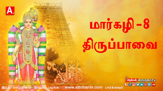 Margazhi-Masam-2020-8 : மார்கழி 8 ஆம் நாள் : திருப்பாவை