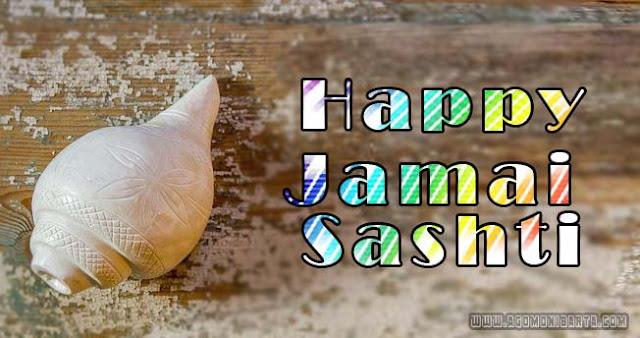 Top 10 Latest Bengali Jamai Sasthi SMS