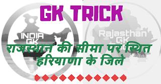 हरियाणा की सीमा, हरियाणा की अंतर्राज्यीय सीमा, राजस्थान के जिले और पड़ोसी राज्यों के जिले, हरियाणा की अन्य राज्य से सीमा, rajasthan ki seema kitne rajya se lagti hai, अंतरराज्यीय सीमा, जिलों की सूची, परस्पर स्पर्श करने वाले जिले, districts of Rajasthan Haryana border, सीमावर्ती जिले, राजस्थान के पड़ोसी राज्य, हरियाणा के पड़ोसी राज्य,Touching districts of Haryana and Rajasthan,अंतरराज्यीय सीमा की लंबाई