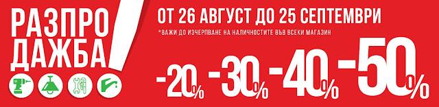 ПОСЛЕДНА РАЗПРОДАЖБА до -50%