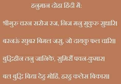 हनुमान चालीसा पाठ हिंदी मै