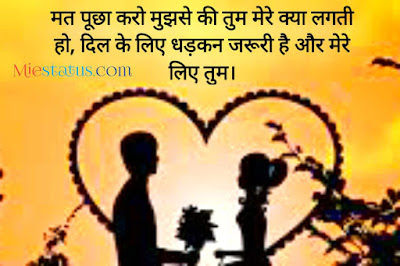 love shayari in hindi romantic