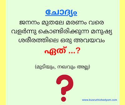 WhatsApp Malayalam Chodyam