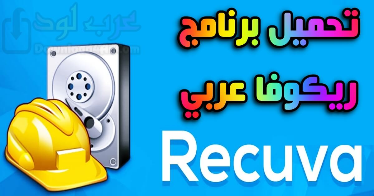 تحميل برنامج ريكوفا Recuva كامل لاستعادة الملفات المحذوفة
