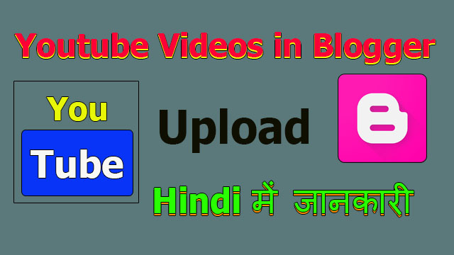 Embed Youtube Video in Blogger | How To Upload Youtube Videos in Blogger