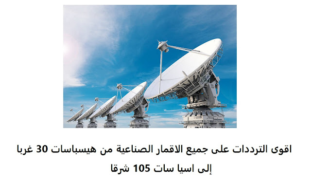 اقوى الترددات على جميع الاقمار الصناعية من هيسباسات 30 غربا إلى اسيا سات 105 شرقا