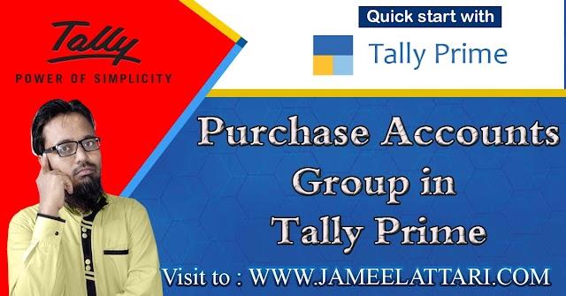 Purchase Accounts Group in Tally Prime   परचेज अकाउंट ग्रुप में कौन सी लेजर आती है