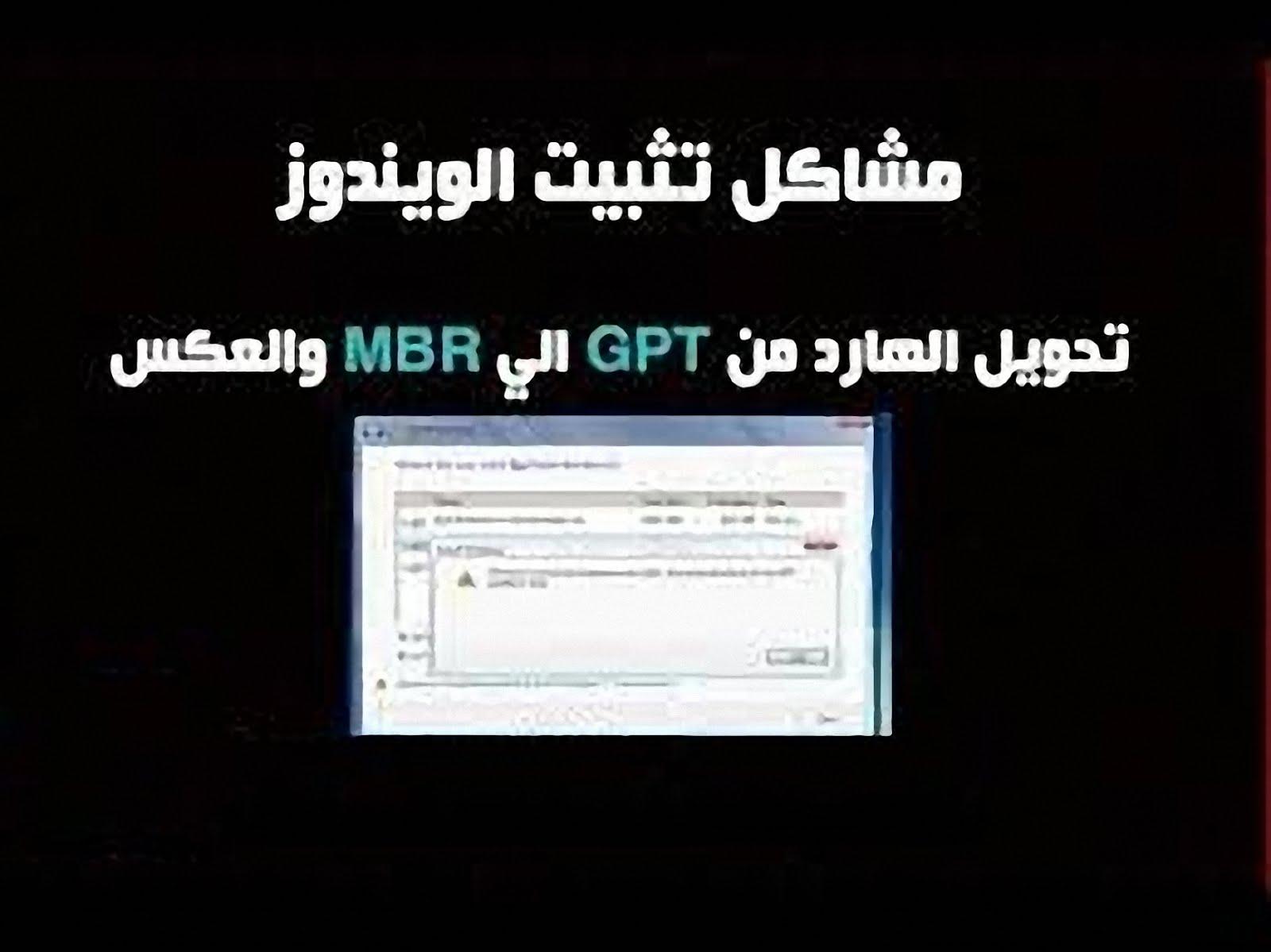 شرح طريقة تحويل الهارد من Gpt الى Mbr بي Minitoolpartition