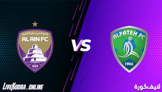 مشاهدة مباراة العين السعودي والفتح بث مباشر بتاريخ 30-10-2020 في الدوري السعودي