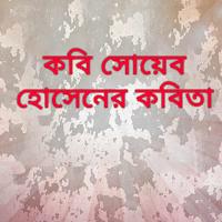 বাংলা কবিতা, bangla kobita, বাংলা সাহিত্য