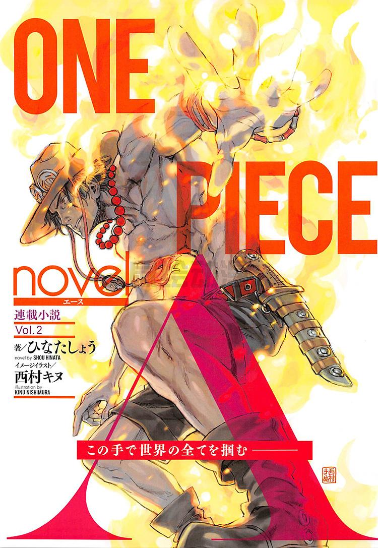 رواية One Piece: novel A(ce) الفصل 2