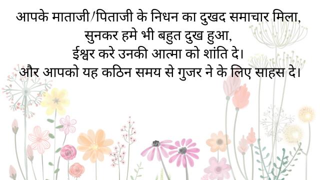 Best Friend Death Status in Hindi